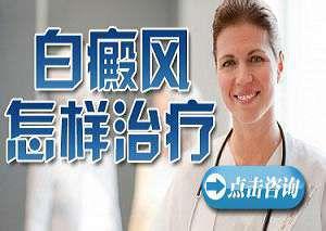 白癜风患者要怎么注意用药物治疗