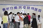 贵州白癜风医院环境