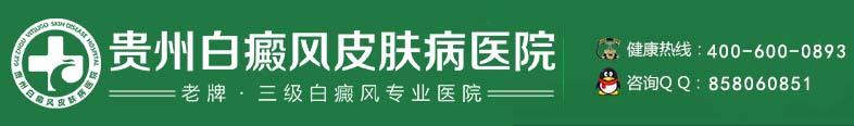 贵州白癜风医院